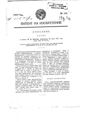 Котел (патент 246)