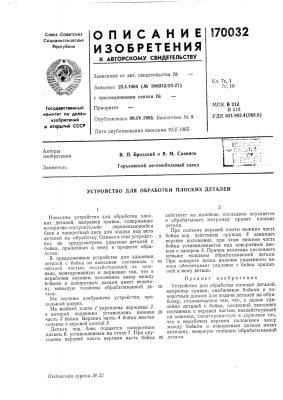 Патент ссср  170032 (патент 170032)