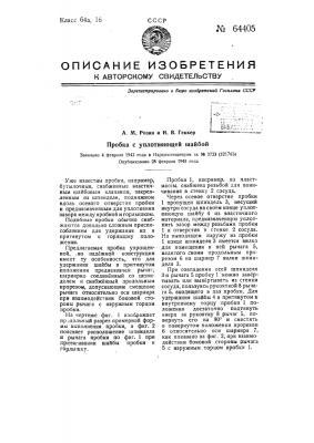 Пробка с уплотняющей шайбой (патент 64405)