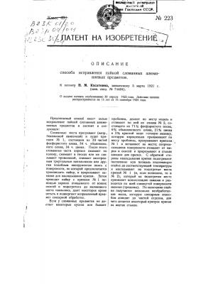 Способ исправления пайкой сломанных алюминиевых предметов (патент 223)