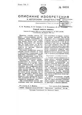Способ синтеза аммиака (патент 64324)
