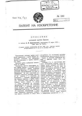 Катодная трубка брауна (патент 330)