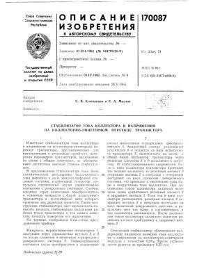 Стабилизатор тока коллектора и напряжения на коллекторно- эмиттерном переходе транзистора (патент 170087)