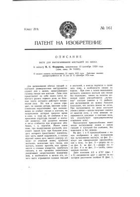 Вага для выталкивания костылей из шпал (патент 161)
