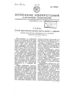 Способ приготовления средства против накипи и коррозии (патент 64341)