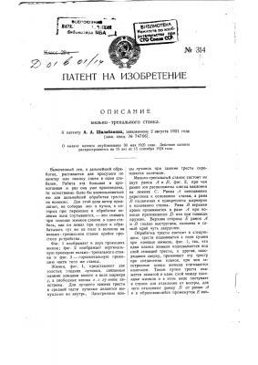 Мяльно-трепальный станок (патент 314)