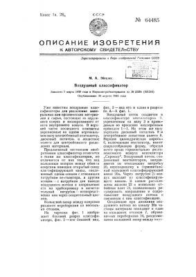 Воздушный классификатор (патент 64485)