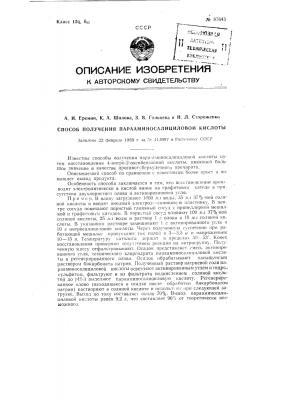 Электролитический способ получения парааминосалициловой кислоты (патент 87643)