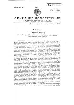 И-образный тягомер (патент 64629)