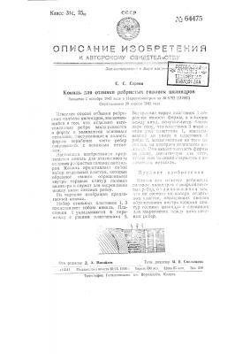 Кокиль для отливки ребристых головок цилиндров (патент 64475)
