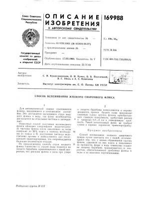 Патент ссср  169988 (патент 169988)