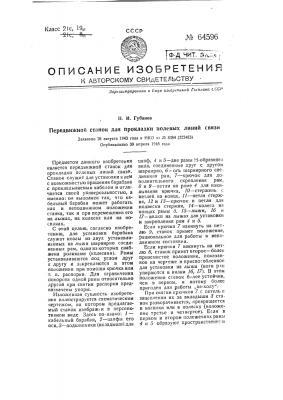 Передвижной станок для прокладки полевых линий связи (патент 64596)