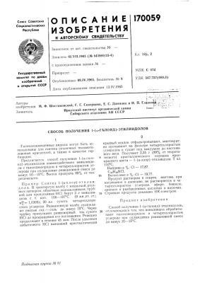 Способ получения 1-(а-галоид)-этилиндолов (патент 170059)