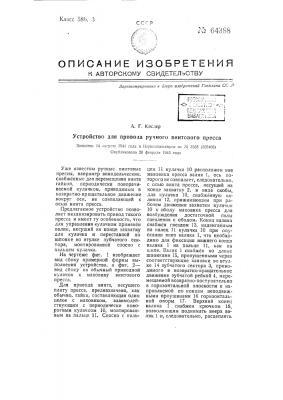 Устройство для привода ручного винтового пресса (патент 64388)