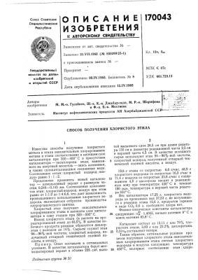 Способ получения хлористого этила (патент 170043)