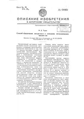 Способ извлечения застрявших в скважине металлических предметов (патент 64469)