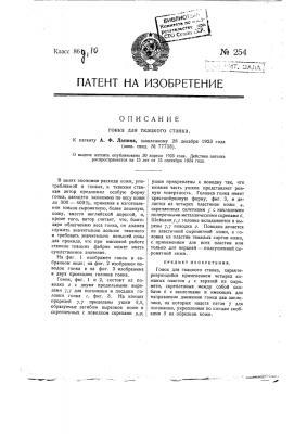 Гонок для ткацкого станка (патент 254)