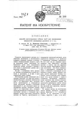Способ изготовления гибких труб для проведения жидкостей (пожарных рукавов и т.п.) (патент 268)
