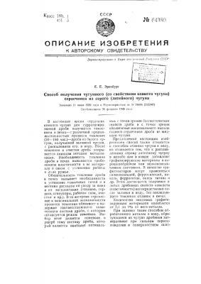 Способ получения чугунного (со свойствами ковкого чугуна) сердечника из серого (литейного) чугуна (патент 64380)