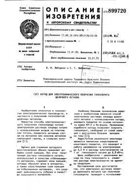 Катод для электрохимического получения гипохлорита щелочного металла (патент 899720)