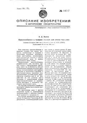 Приспособление к ткацким станкам для смены челноков (патент 64537)