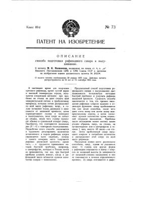 Способ подготовки рафинадного сахара к высушиванию (патент 73)