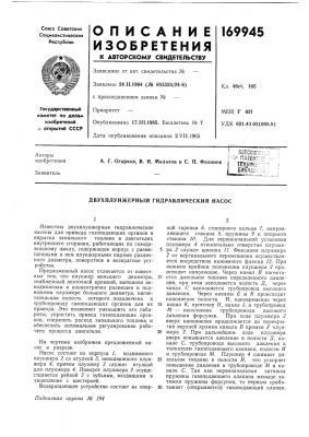 Двухплунжерный гидравлический насос (патент 169945)
