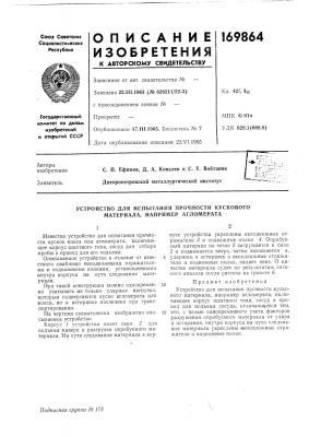 Патент ссср  169864 (патент 169864)