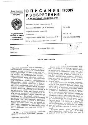 Насос замещения (патент 170019)