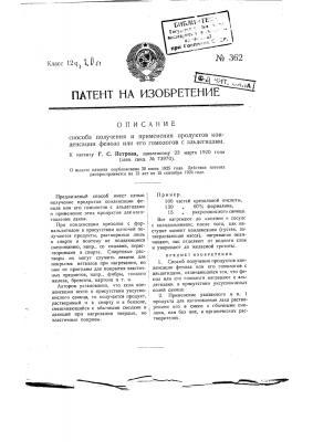 Способ получения и применения продуктов конденсации фенола или его гомологов с альдегидами (патент 362)