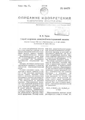 Способ получения диацетон-2-кето-1-гулоновой кислоты (патент 64479)