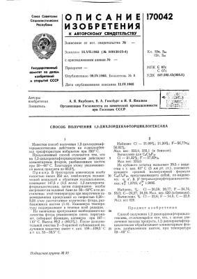Способ получения 1,2-дихлордекафторциклогексана (патент 170042)