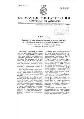 Устройство для предупреждения перевода стрелок под составом при механической централизации (патент 64365)