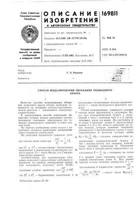 Способ моделирования обтекания подводногокрыла (патент 169811)