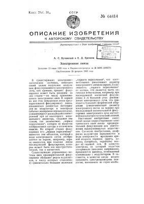 Электронная линза (патент 64414)