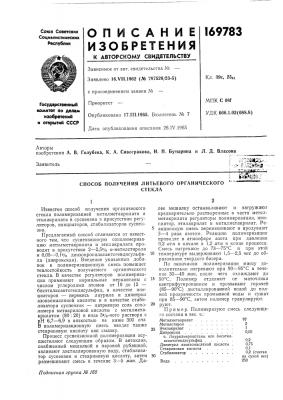 Патент ссср  169783 (патент 169783)