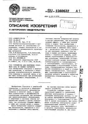 Устройство для получения гремучего газа из водных растворов (патент 1560632)