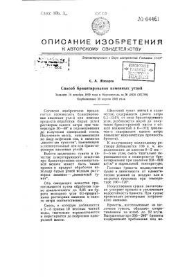 Способ брикетирования каменных углей (патент 64461)