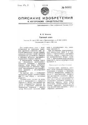 Гаечный ключ (патент 64502)