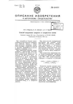 Способ получения хлорного и хлористого олова (патент 64401)