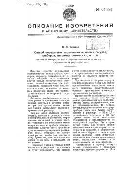 Способ определения герметичности полых сосудов, приборов, например, оптических и т.п. (патент 64353)