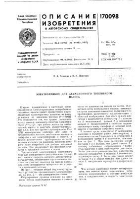 Электропривод для (патент 170098)