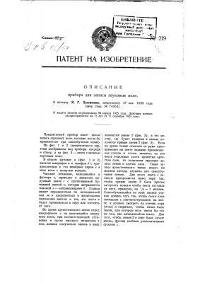 Прибор для записи звуковых волн (патент 219)