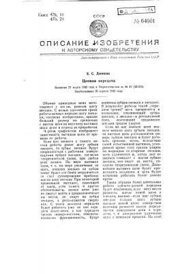 Цепная передача (патент 64601)