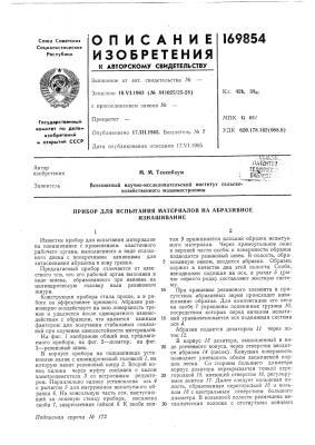 Прибор для испытания материалов на абразивное (патент 169854)