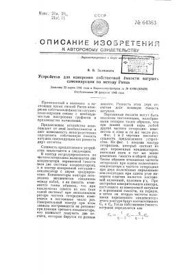 Устройства для измерения собственной емкости катушек самоиндукции по методу ритца (патент 64363)