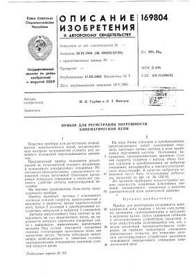 Прибор для регистрации погрешности кинематической цепи (патент 169804)