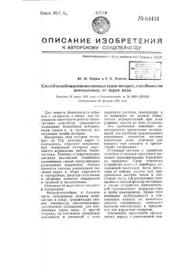 Способ освобождения выхлопных газов, моторов, в особенности авиационных, от паров воды (патент 64434)