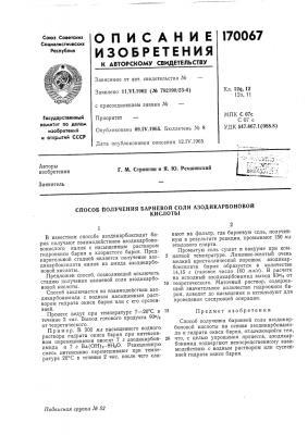 Патент ссср  170067 (патент 170067)