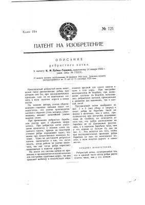 Ребристый каток (патент 121)